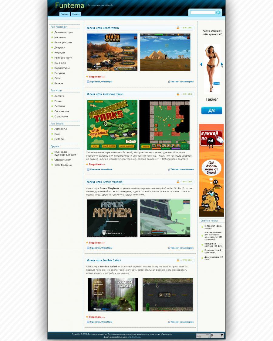 Игровой раздел сайта Funtema.com