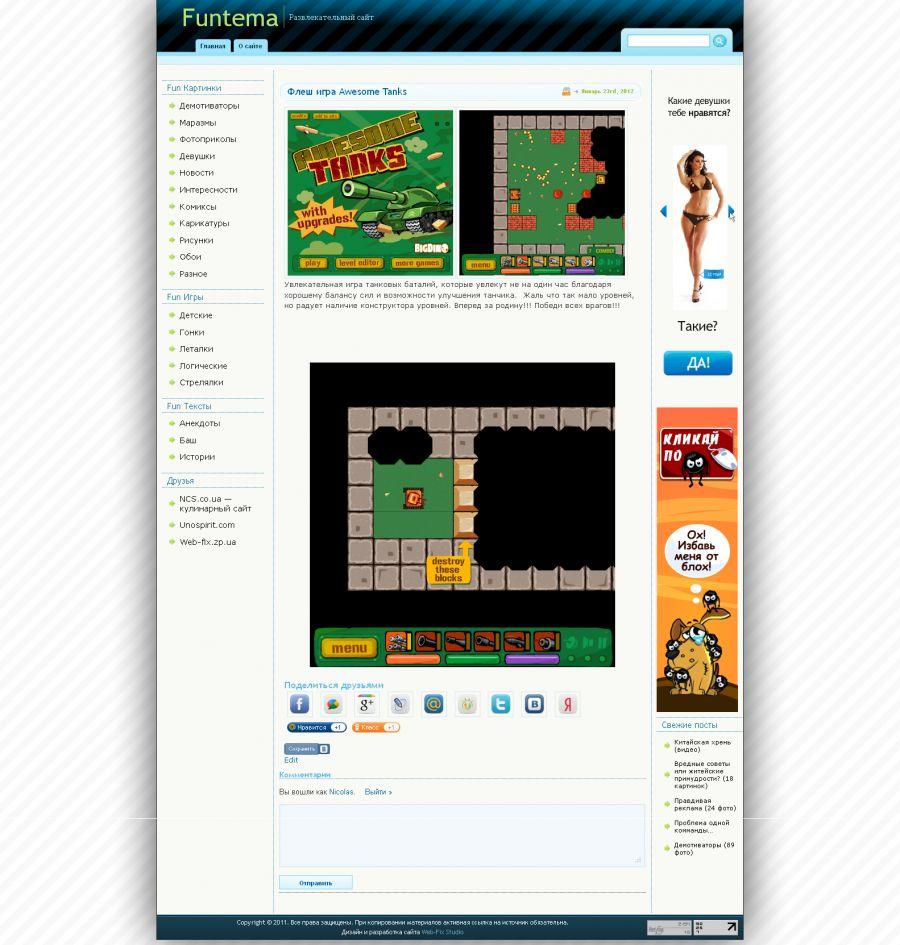 Игровоая статья сайта Funtema.com