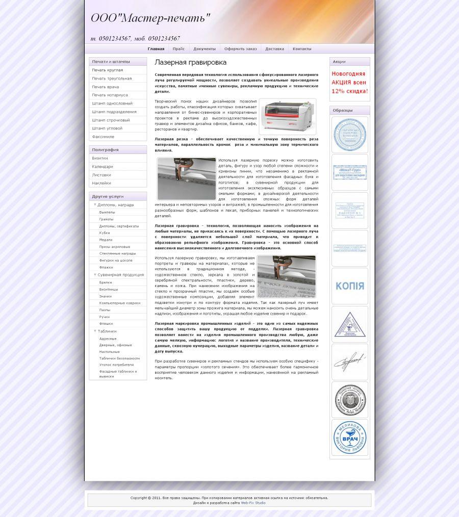 Главная страница сайта Master-pechat.com.ua