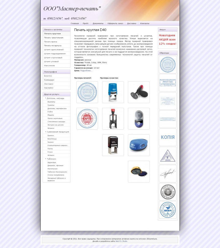 Внутренняя страница сайта Master-pechat.com.ua