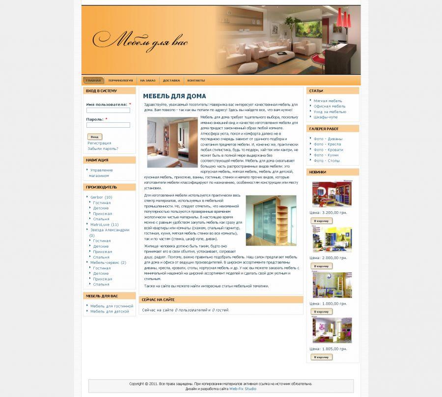 Главная страница сайта mebel.webfix.com.ua