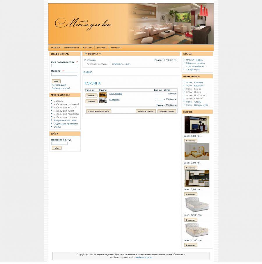 Корзина товаров на сайте mebel.webfix.com.ua