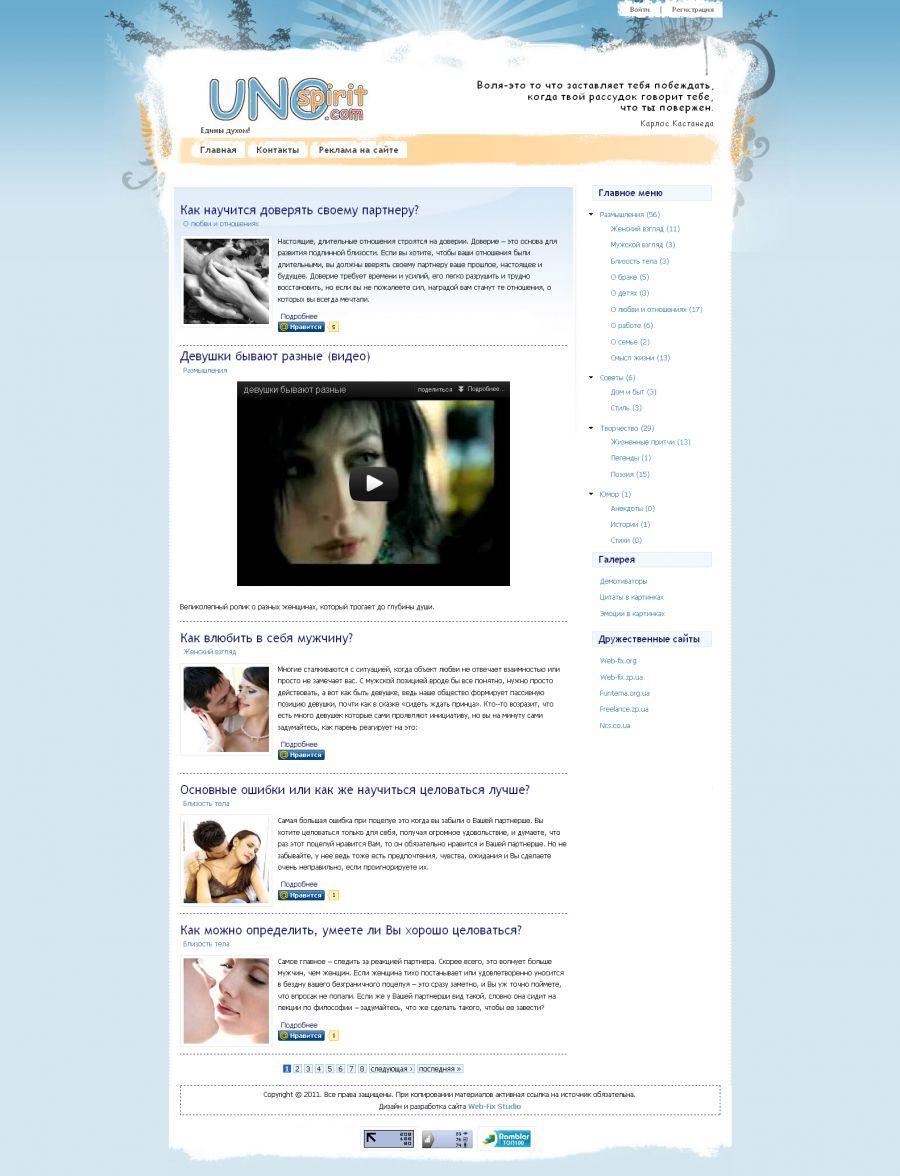 Главная страница сайта Unospirit